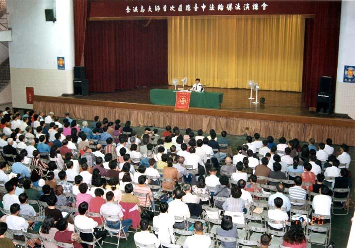 李洪志师父于一九九七年十一月在台中雾峰农工讲法(明慧网)