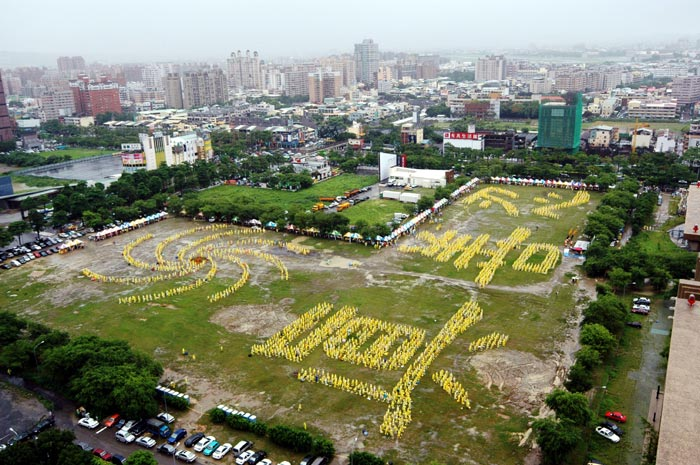"""2005年庆祝世界法轮大法日,三千五百名学员排字""""真善忍""""及法轮图形"""