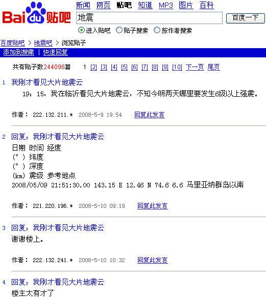 Http I277 Photobucket Com: 參考資料:汶川、唐山大地震 瞞報真相(圖) 【明慧網】