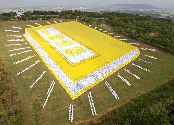 2009年11月21日,来自亚太国家部分法轮功学员6000多人在台湾排出指导修炼的法轮功主要书籍《转法轮》一书。(明慧网)
