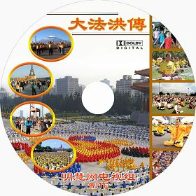 2011-5-21-minghui-dafahongchuan--ss.jpg