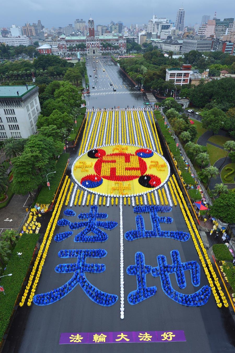 """2012年11月17日,六千名法轮功学员在总统府前的广场,排出""""法正天地""""及法轮图形。"""