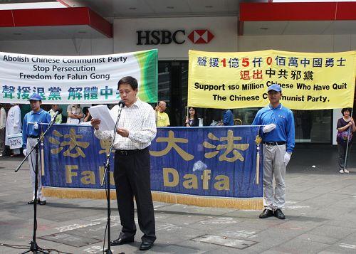 '悉尼退黨服務中心代表李元華在聲援三退集會上發言'