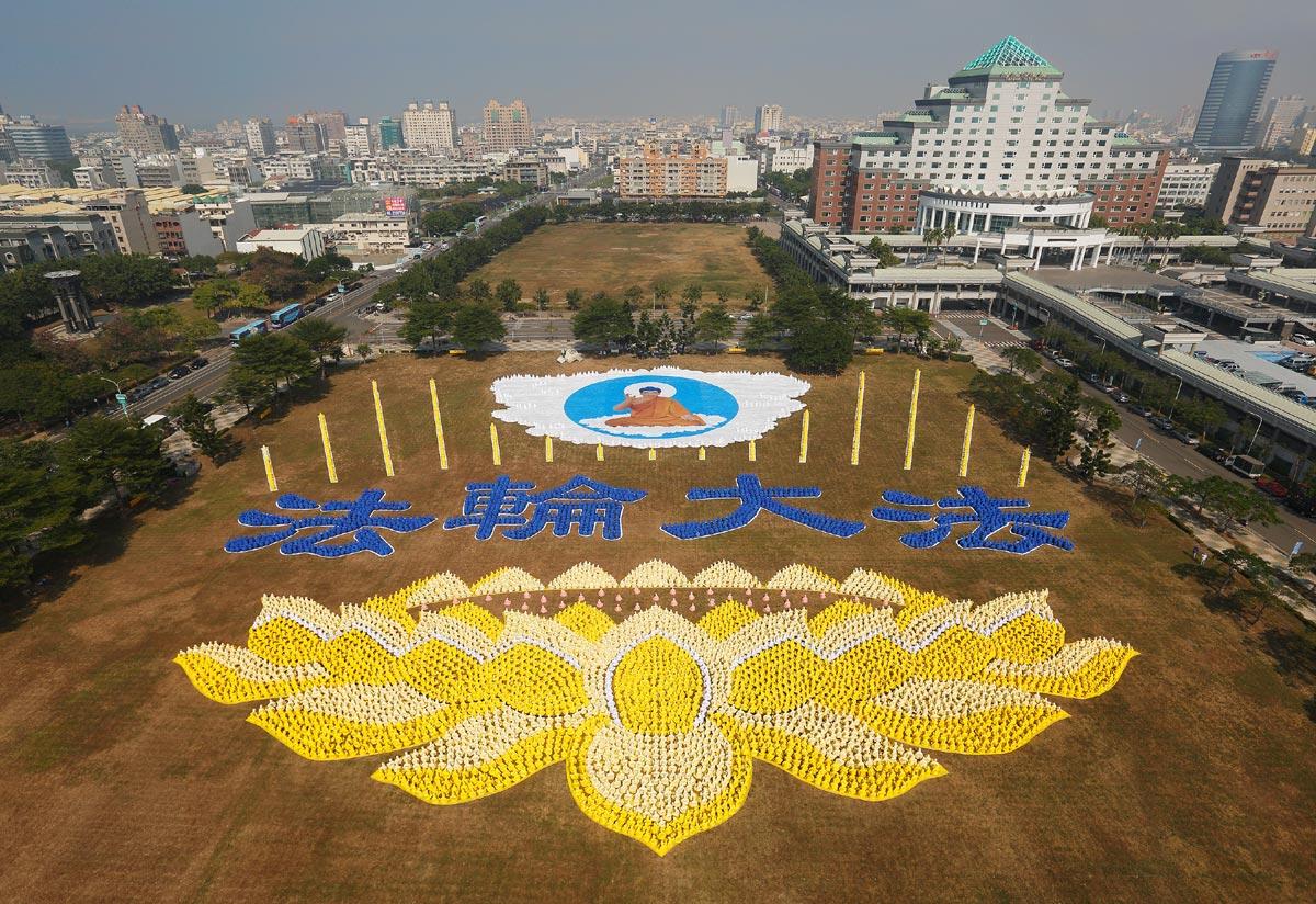 2013年11月23日,六千多名法轮功学员齐聚台南市府大楼前的西拉雅广场排字、炼功,场面壮观震撼