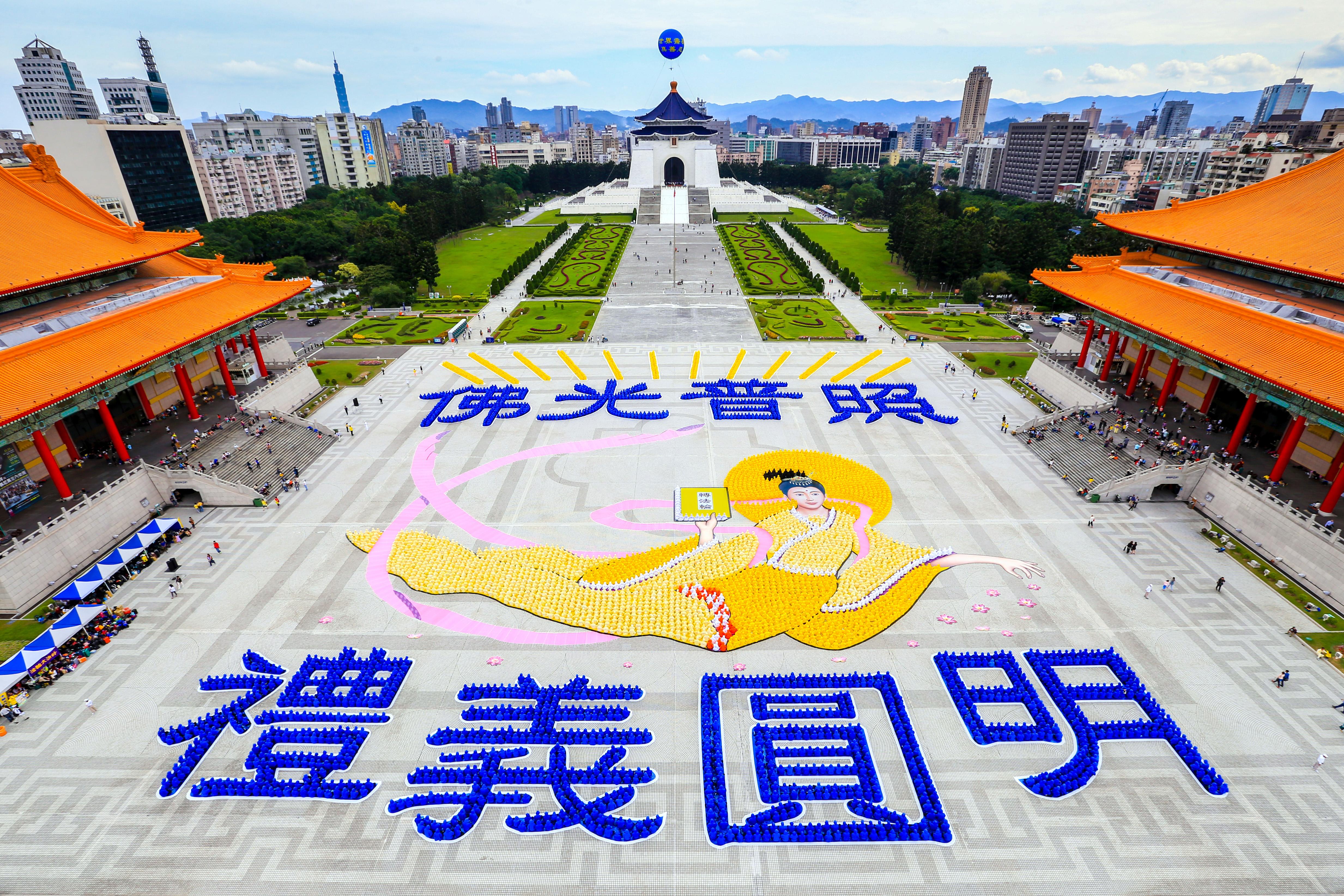 """2014年11月8日,近六千名法轮功学员在台北自由广场,排出""""佛光普照 礼义圆明""""八个大字"""