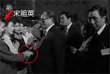 1990年春晚,江澤民與宋祖英握手,從此勾搭成奸。(來自網絡)