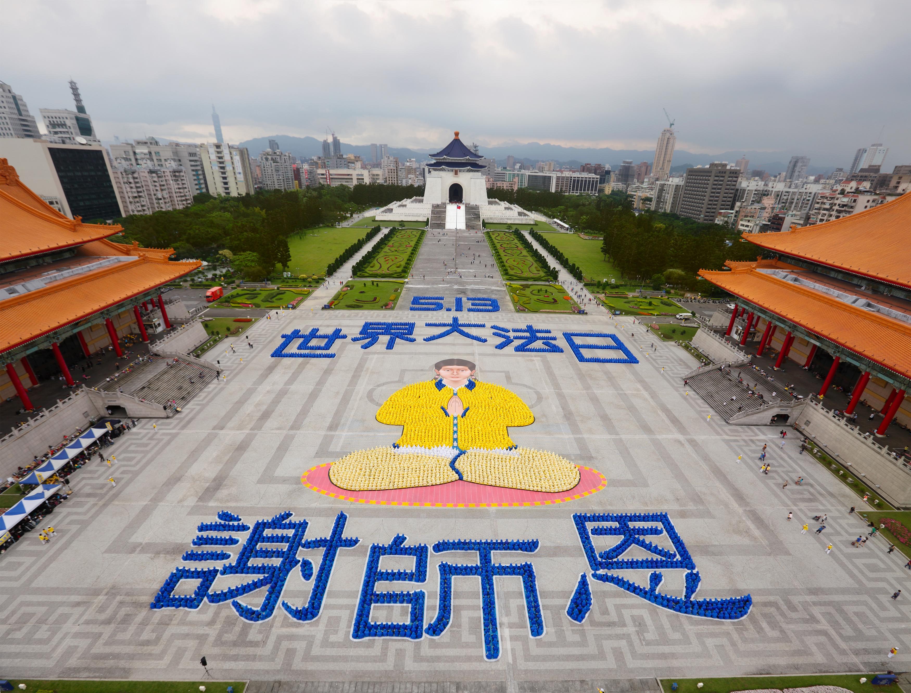 """2014年4月26日,六千名法轮功学员在台北自由广场,排出""""5.13世界大法日""""与法轮大法弟子谢师恩图象"""