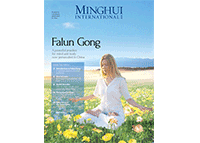 明慧特刊:Minghui International(海外英语2014年印刷版)