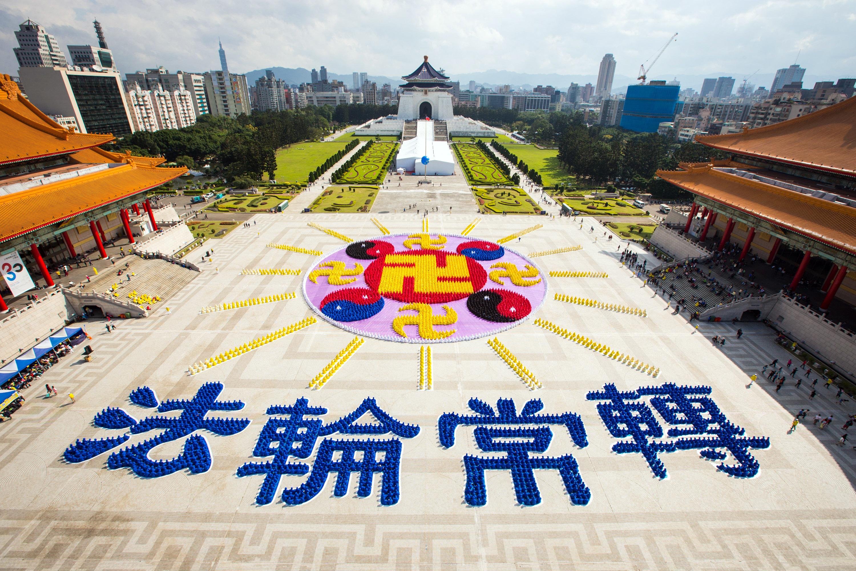 """2015年11月28日,六千多名法轮功学员在台北自由广场排出法轮图形和""""法轮常转"""""""