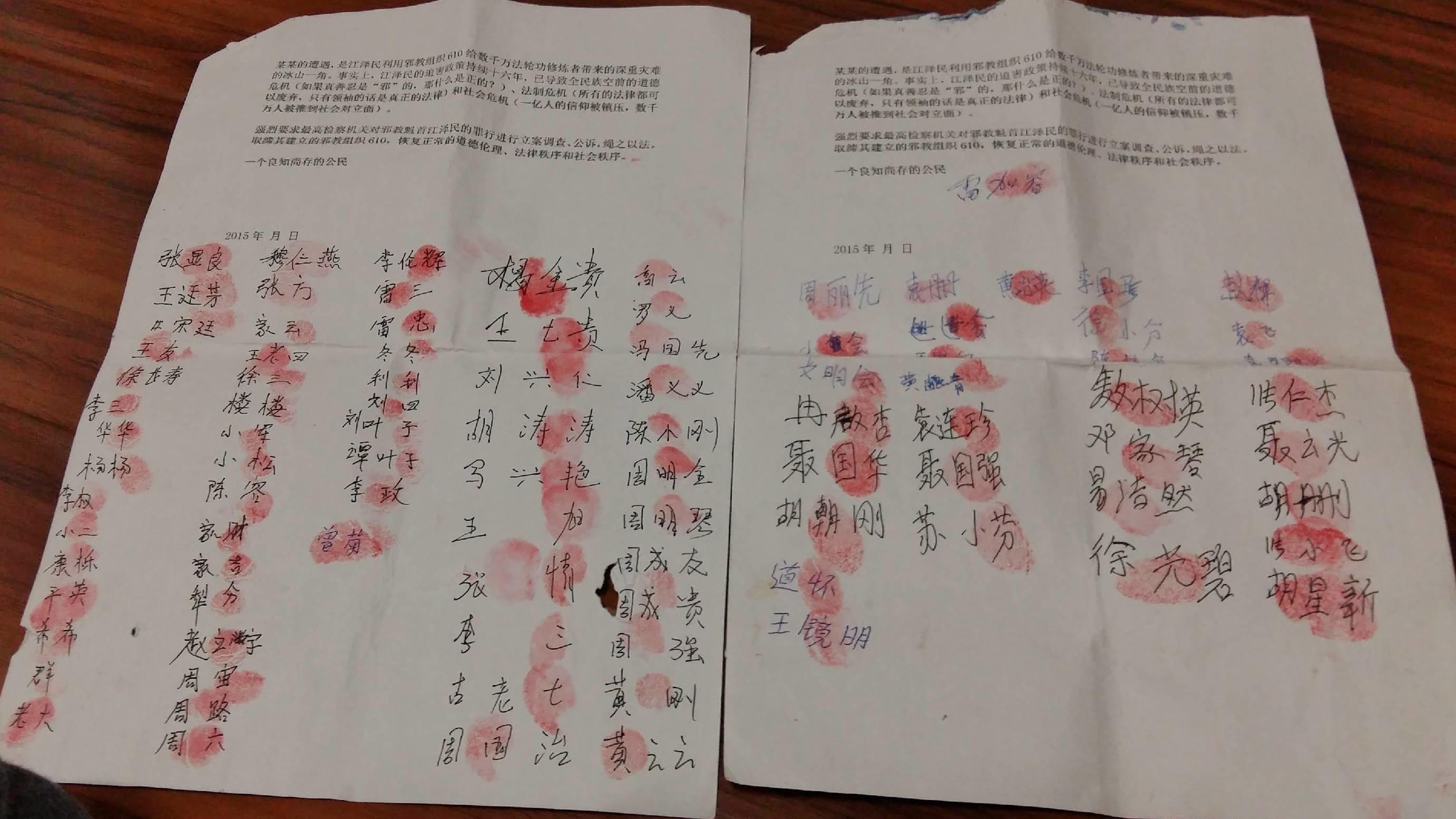 贵州遵义民众举报江泽民。(明慧网)