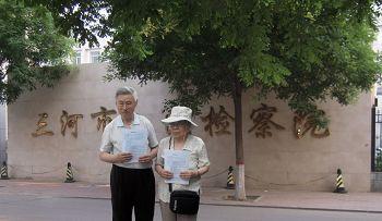 馬維山(75歲)、王悅(78歲)夫婦來到三河市檢察院遞交控告江澤民的刑事控