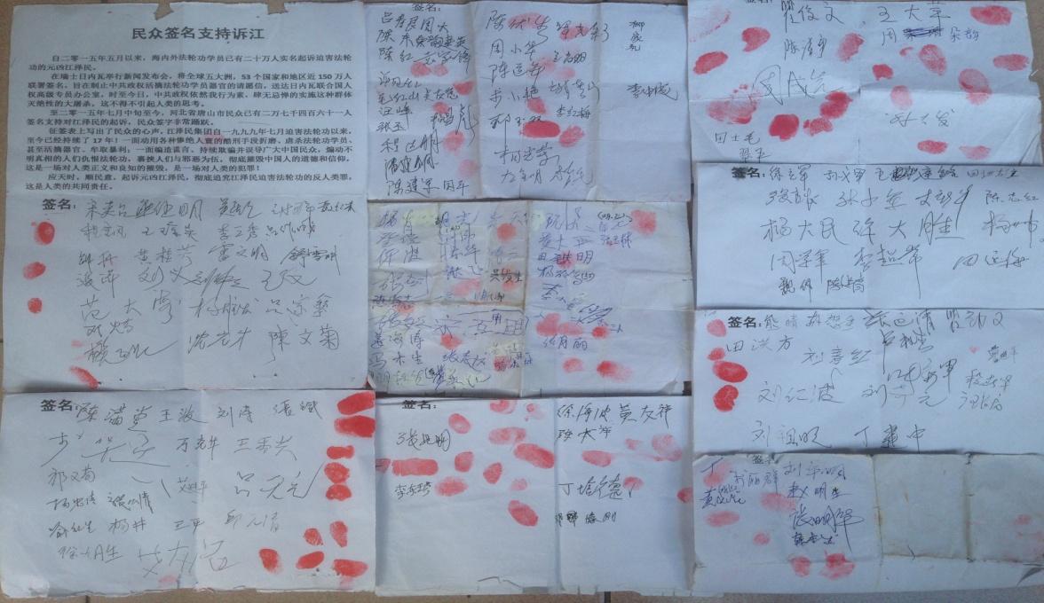 湖北应城市民众签名举报江泽民。(明慧网)