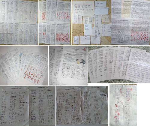 明慧网2016年11月30日报导,廊坊市新增5,575人签名举报江泽民。这是廊坊市的第3批签名。图为河北廊坊民众举报江泽民部分征签表。(明慧网)