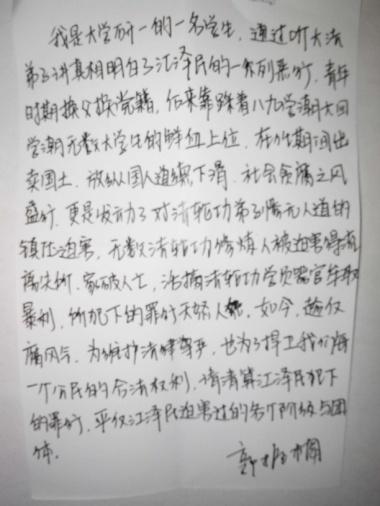 研究生写下的诉江声明。(明慧网)