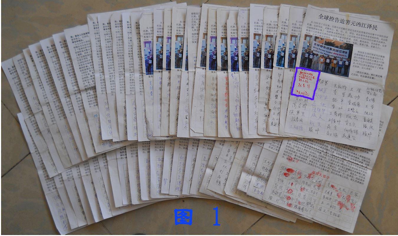 张家口市周边县民众签名举报江泽民。(明慧网)