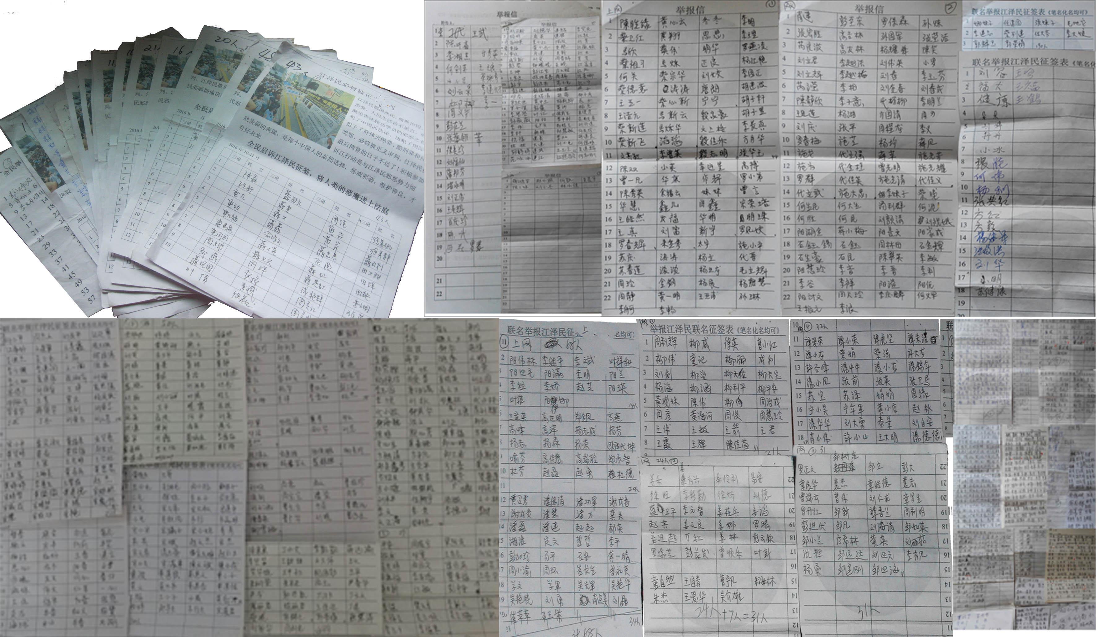 明慧网2016年11月7日报导,湖南长沙9100人举报江泽民 逾3,000人当场三退。图为长沙部分百姓举报江泽民迫害法轮功征签名单。(明慧网)