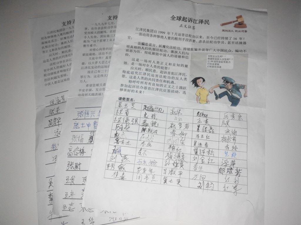 明慧网2016年12月21日报导,三河市3,385人举报江泽民。突围三河市民众举报江泽民部分征签表。(明慧网)