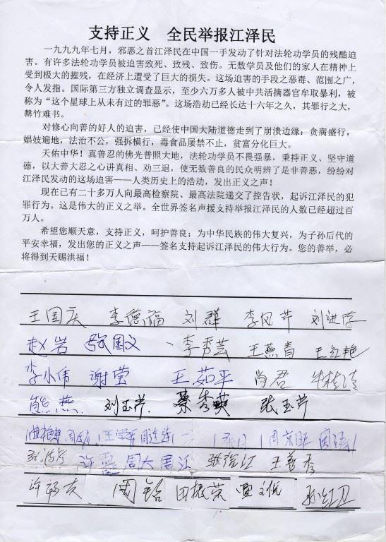 三河市民众举报江泽民。(明慧网)