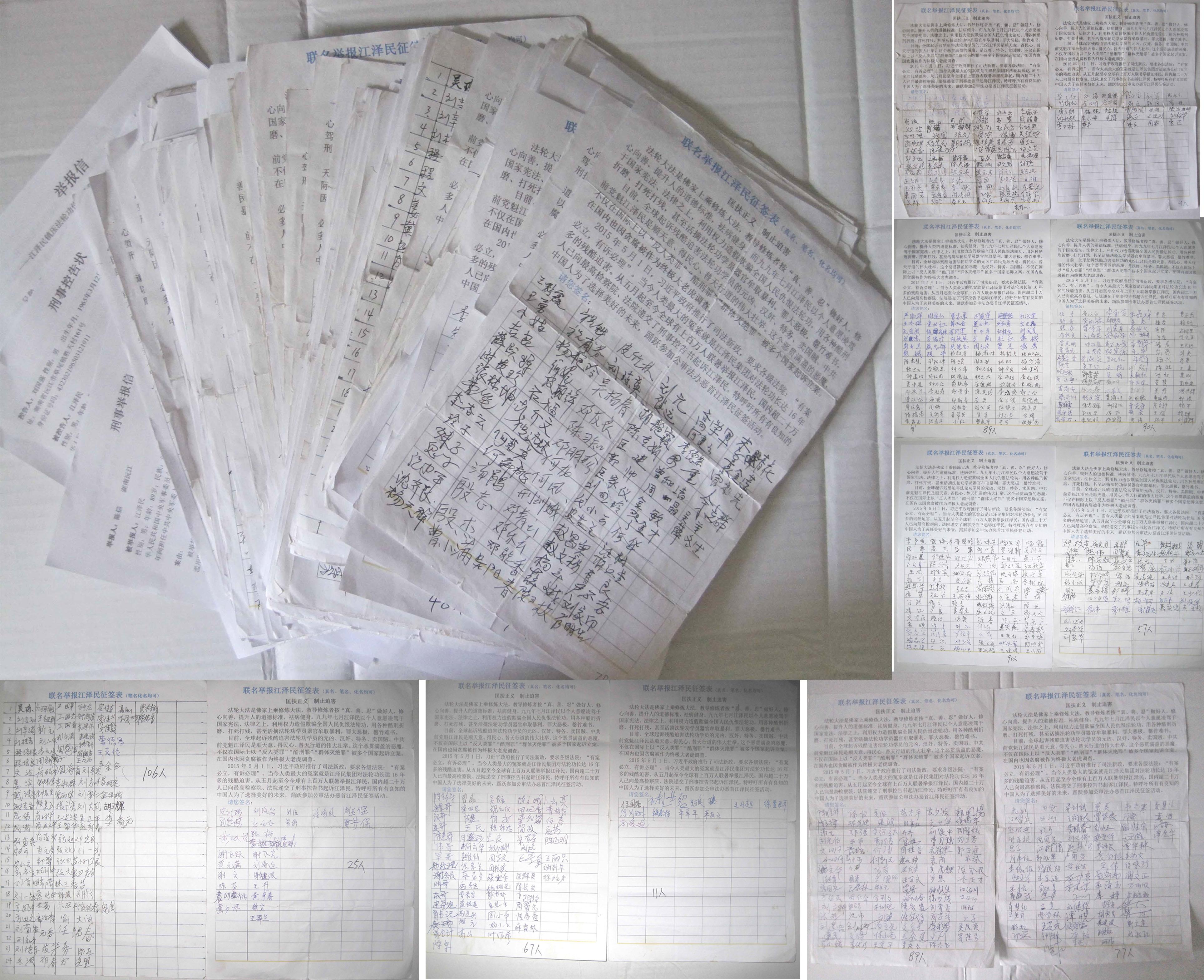 截至2016年6月15日,湖南沅江地区12,363人签名举报江泽民。图为部分征签表。(明慧网)
