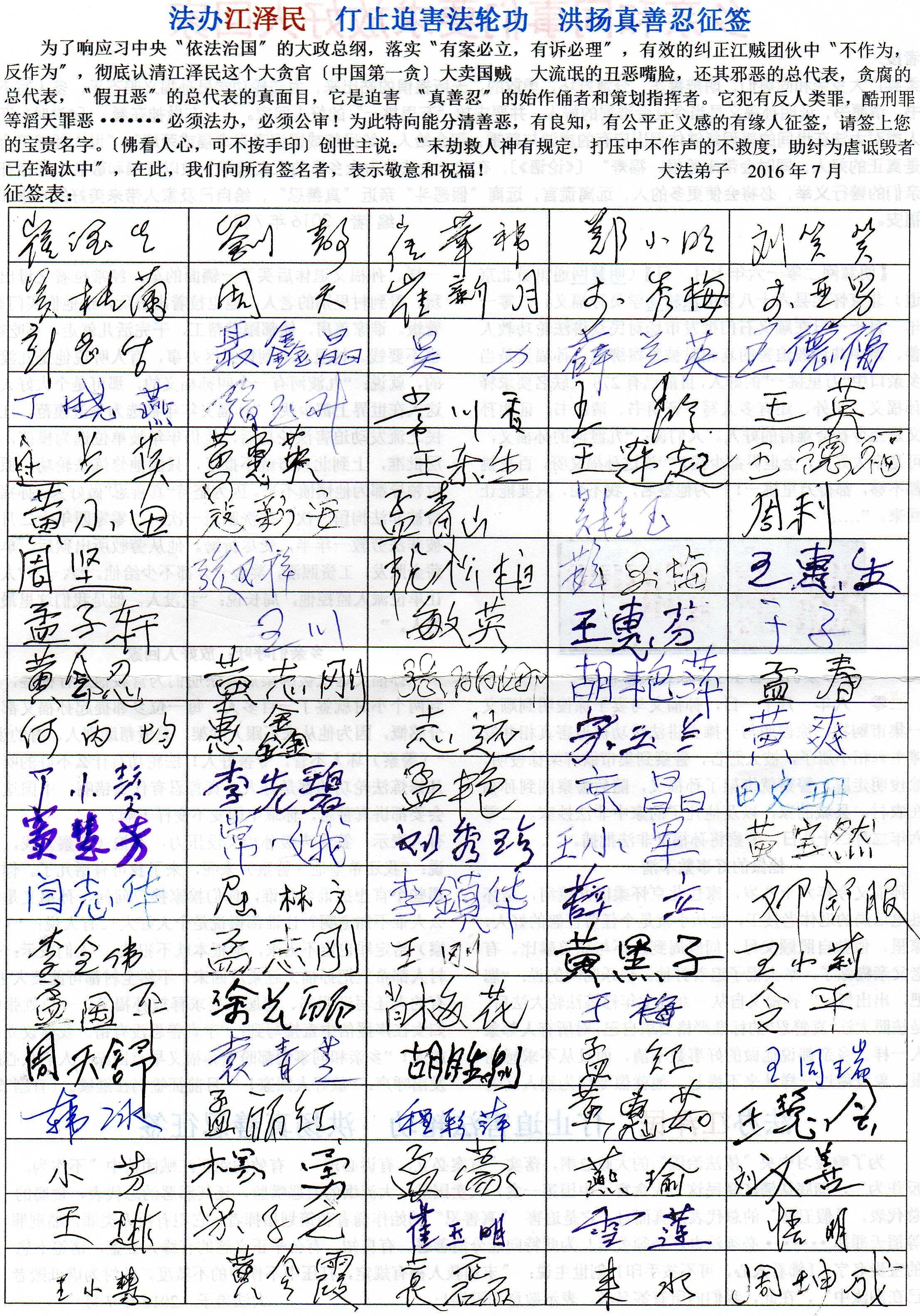 北京民众举报江泽民。(明慧网)