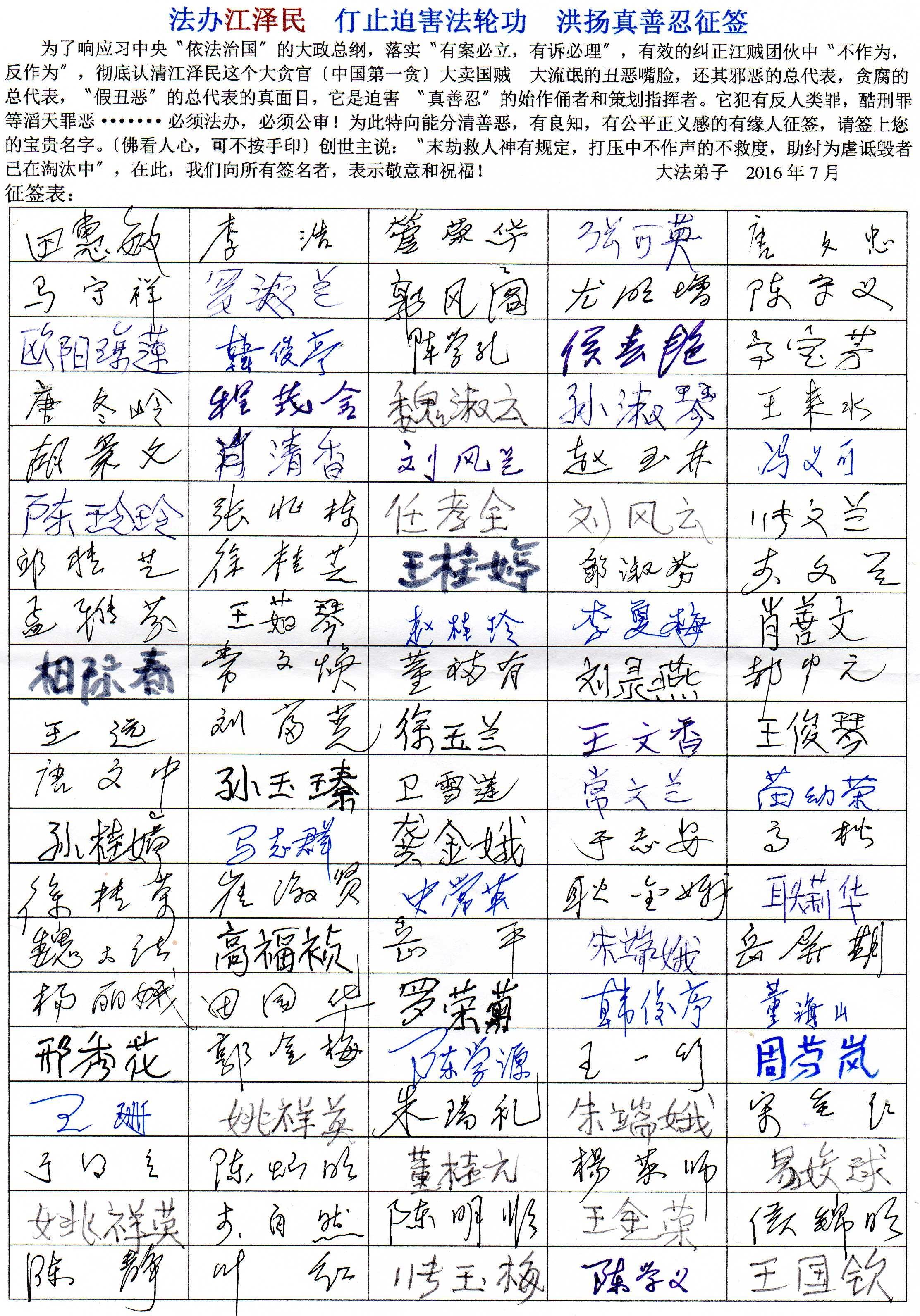 北京民众举报江泽民。