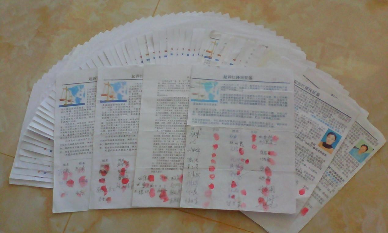 2016年7月,吉林省吉林市新增1,368人联名举报江泽民。据不完全统计,吉林市至今签名并按红手印举报江泽民的百姓达上万人。图为部分征签表。(明慧网)