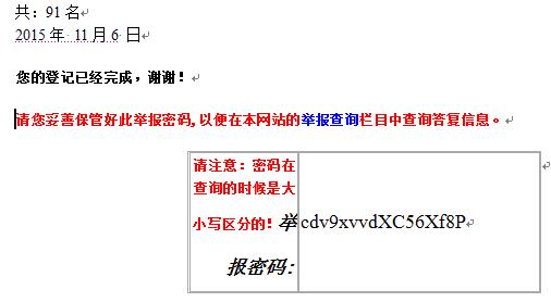 明慧网2017年1月15日报导, 衡水市收到签收信息和查询密码的群众诉江人数达9,900人。图为衡水百姓网上举报江泽民收到的确认密码。(明慧网)