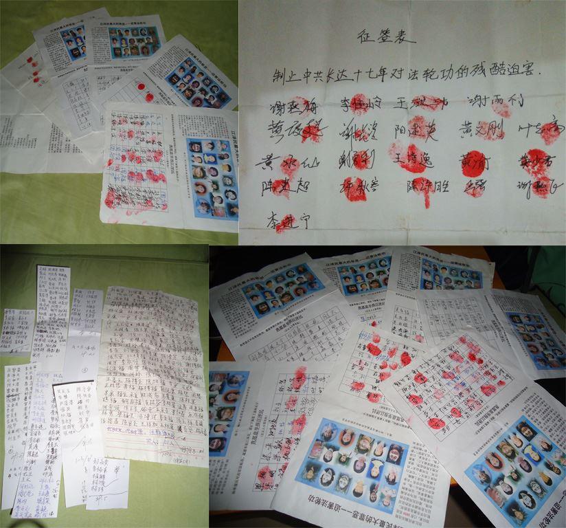 四川成都辖下仅一区26,119位民众举报江泽民。图为部分征签表。(明慧网)