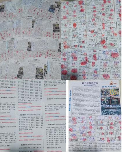 湖南怀化靖州县民众举报江泽民。(明慧网)