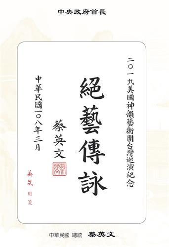 '圖2:享譽全球的美國神韻世界藝術團將於四月三日起在高雄文化中心展開全台二十八場的演出,中華民國總統蔡英文統發賀詞祝賀。'