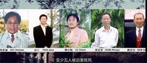 '清华师生中,至少有五名法轮功学员被迫害致死'