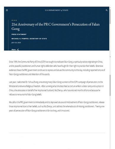 美國國務卿蓬佩奧七月二十日發表聲明:中共必須停止迫害法輪功