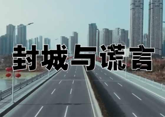 真相短視頻:封城與謊言【明慧網】
