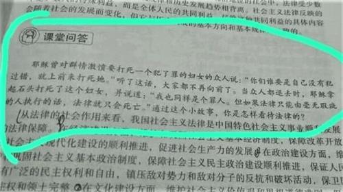 中國大陸官方教育部門2018年審定出版的教科書《職業道德與法律》中,將耶穌赦免犯罪婦女的故事,改編成耶穌用石頭打死了婦人,圖為教科書中抹黑耶穌的內容。