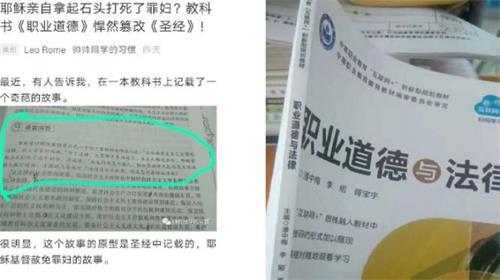 中國大陸官方教育部門2018年審定出版的教科書《職業道德與法律》中,將耶穌赦免犯罪婦女的故事,改編成耶穌用石頭打死了婦人,圖為教科書封面及相關信息。
