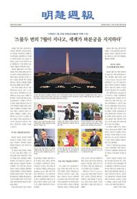 2021-7-19-mh-mhzb-korean-edition--ss.jpg