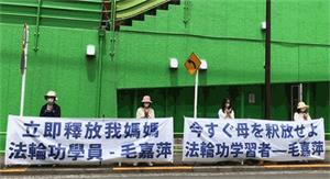 '日本法輪功學員六月十二日到中共駐東京大使館前要求中共當局立刻釋放毛嘉萍和其他被綁架的法輪功學員,停止迫害。'