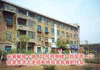 2001-1-16-changchun1--ss.jpg