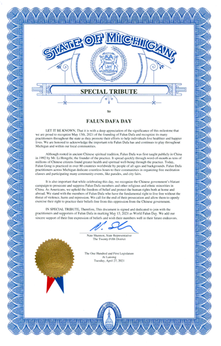 '图7:第二十五区州众议员内特﹒香农(Rep.NateShannon)的褒奖令'